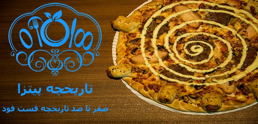 تاریخچه پیتزا | صفر تا صد تاریخچه فست فود | صفر تا صد فست فود