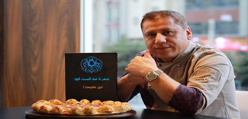 سرآشپز حسام حسینی | استاد حسام حسینی | صفر تا صد فست فود
