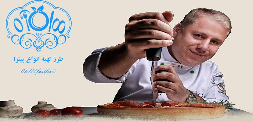 طرز تهیه انواع پیتزا - صفر تا صد فست فود - راه اندازی فست فود