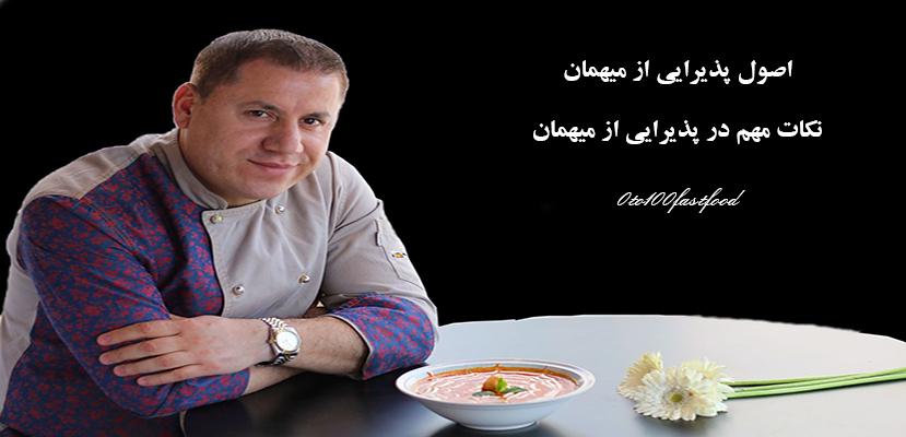 اصول پذیرایی از میهمان - صفر تا صد فست فود - حسام حسینی