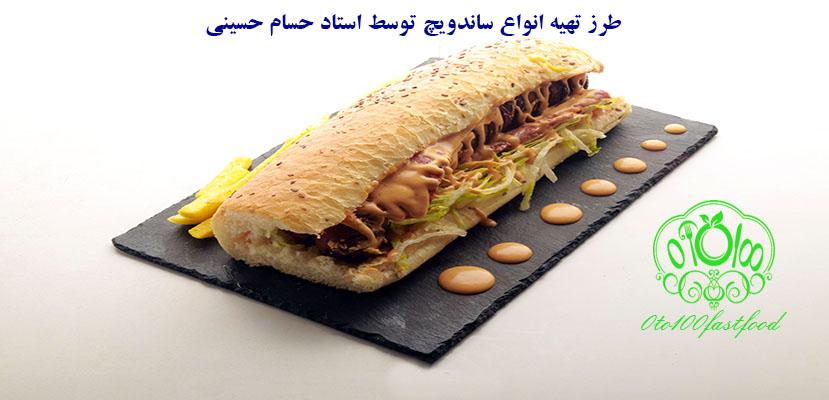 طرز تهیه انواع ساندویچ - صفر تا صد فست فود - دوره های آموزشی فست فود