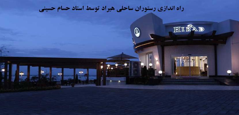 راه اندازی رستوران ساحلی هیراد - صفر تا صد فست فود - مشاور و راه انداز استاد حسام حسینی