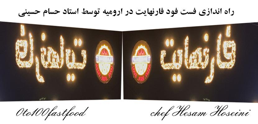 راه اندازی فست فود فارنهایت - صفر تا صد فست فود - شف حسام حسینی